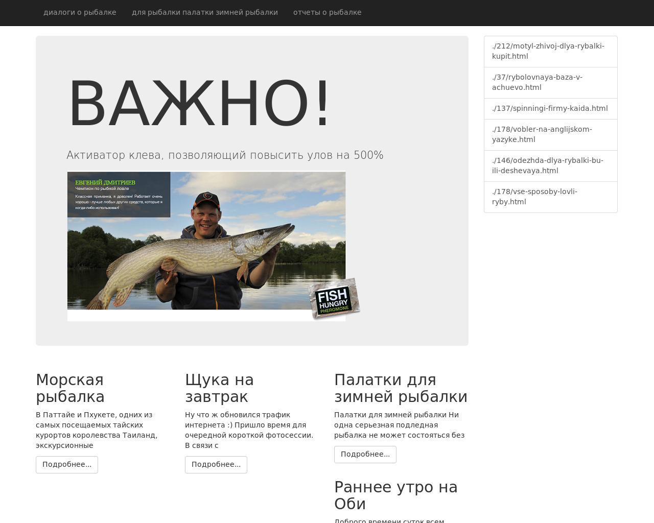 радиостанция вести fm диалоги о рыбалке архив