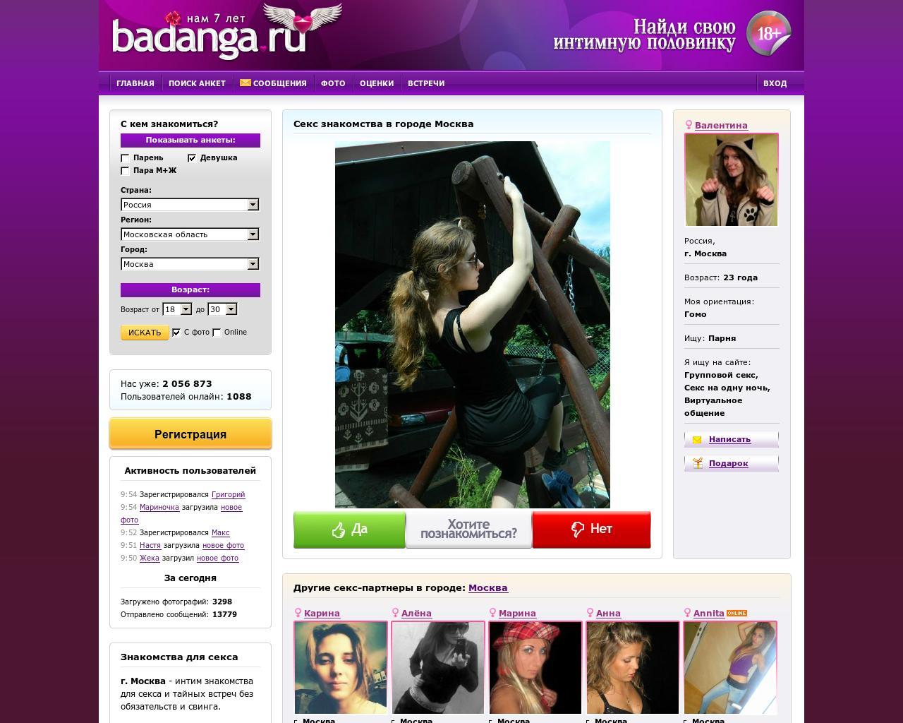 Сайты Только Секс Знакомства