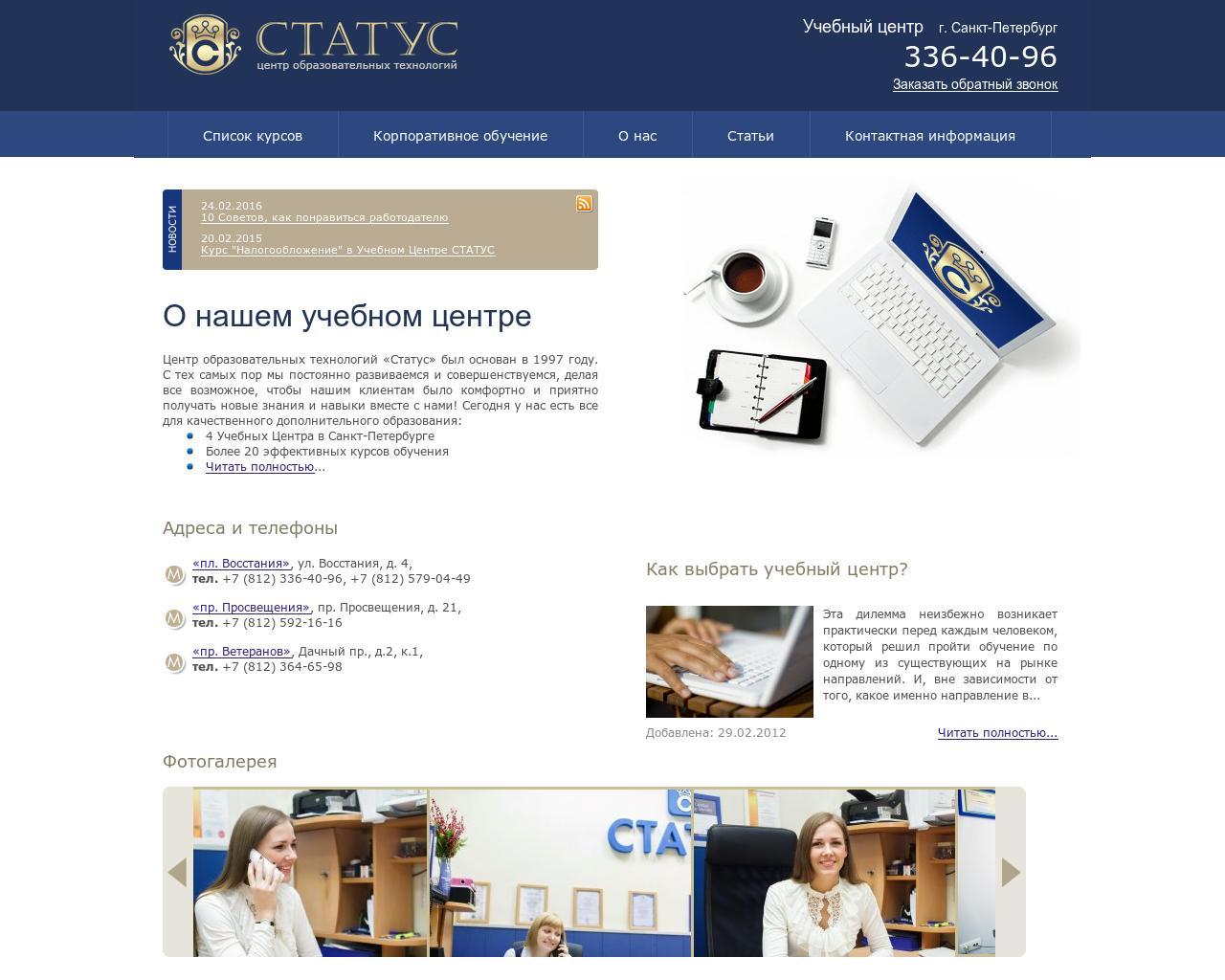 Учебный центр статус статусы