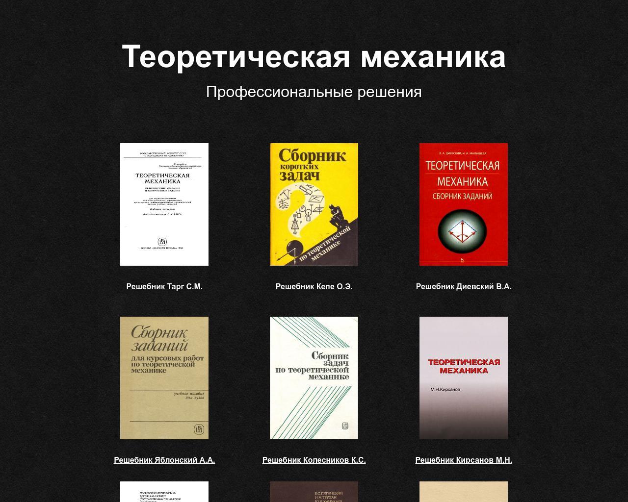 Задачник Диевского