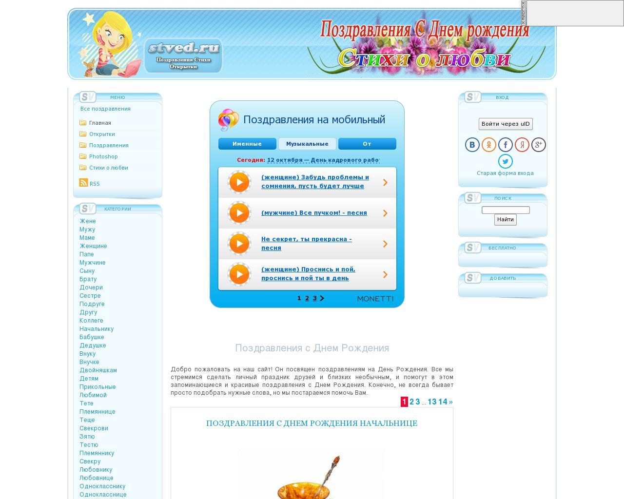 Сделать сайт с поздравлениями 164