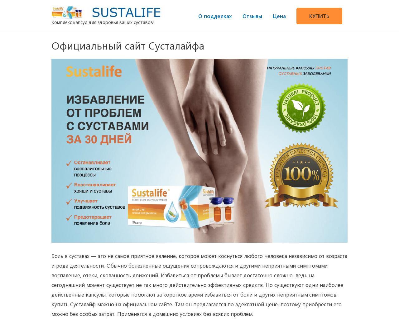 Сусталайф - Sustalife за 147 рублей купить в Губкине