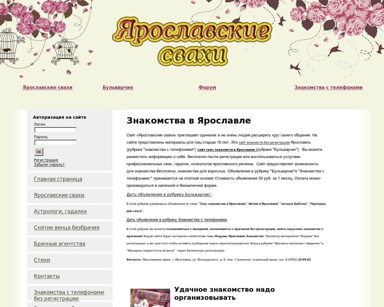 сайт знакомства без регистрации ярославль