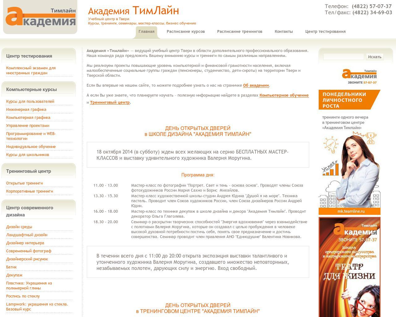 Веб дизайн тверь курсы