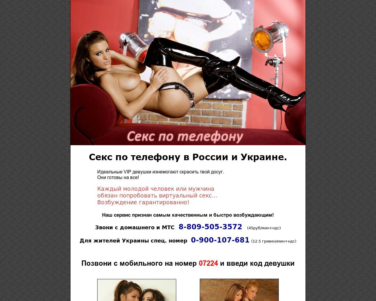 Секс по телефону по украине 14 фотография