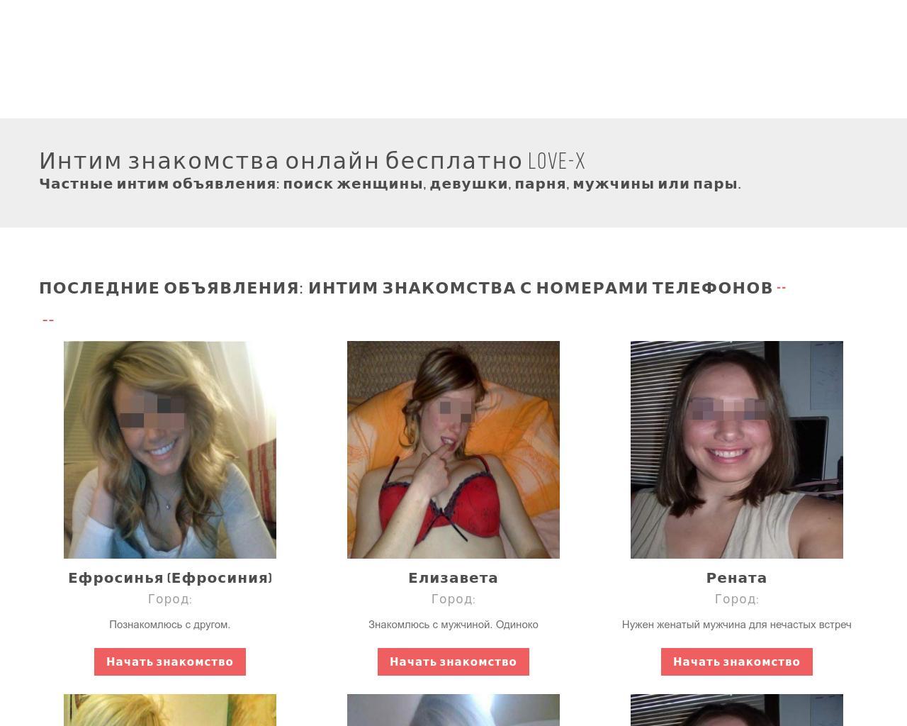бесплатные объявления интим знакомства киев