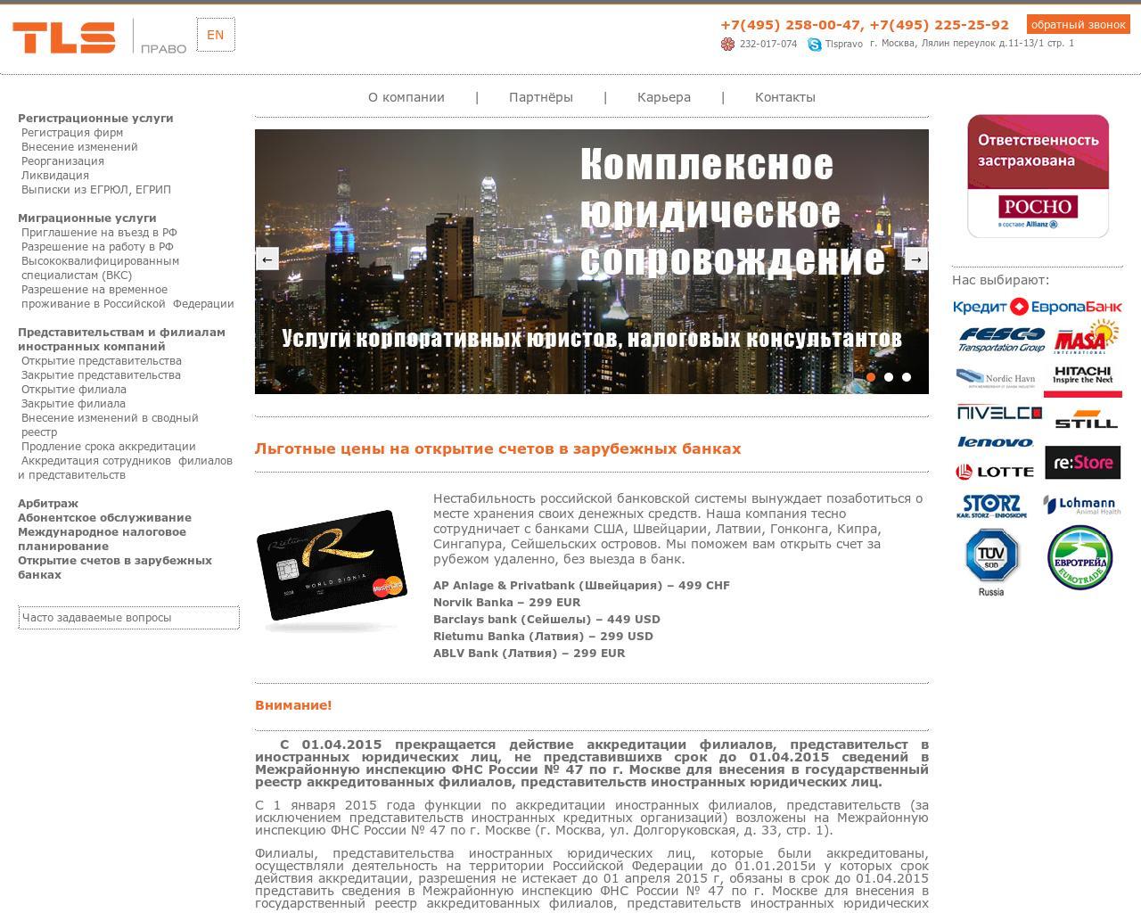 представительства и филиалы иностранных банков представлялось полным