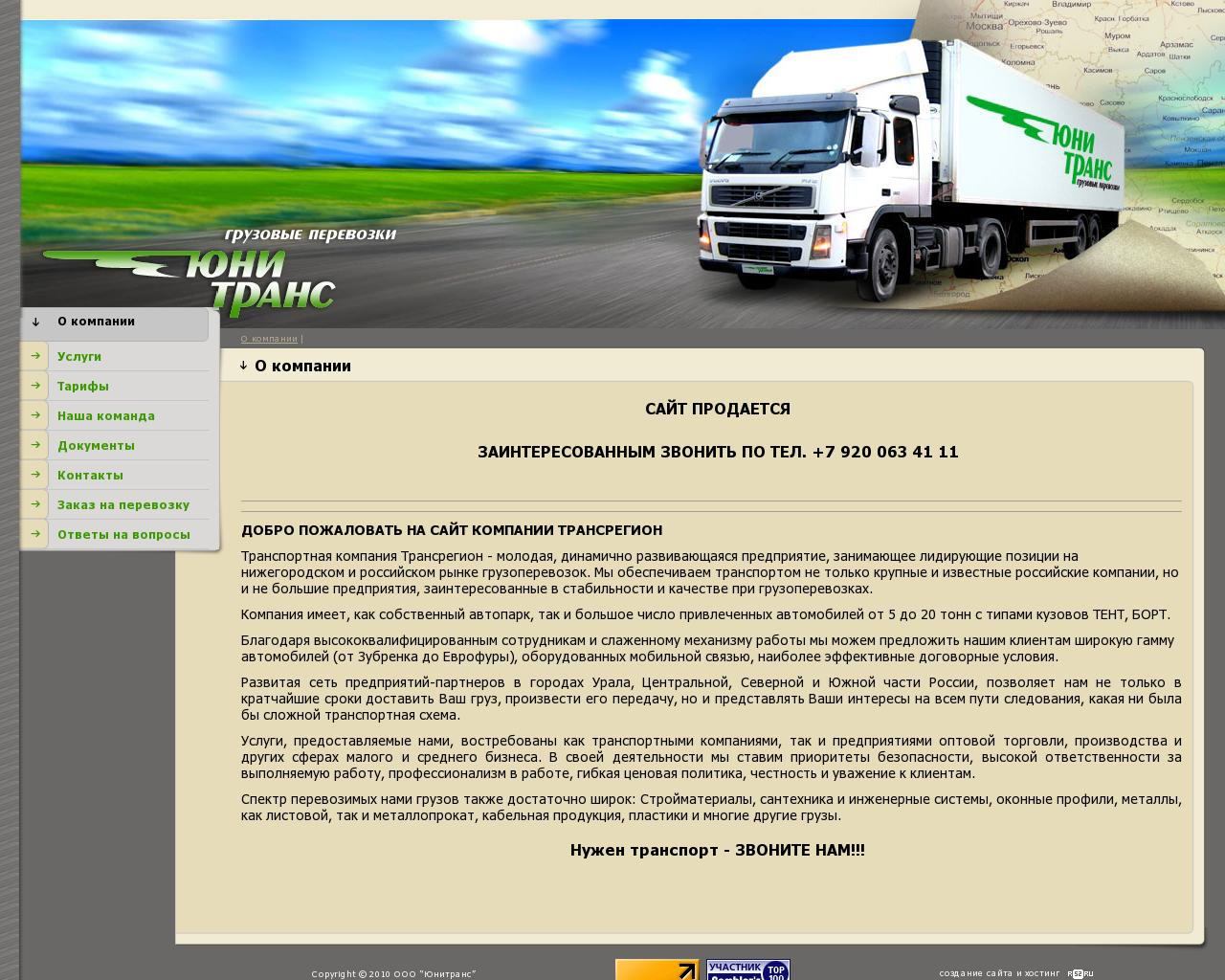 firma-trans