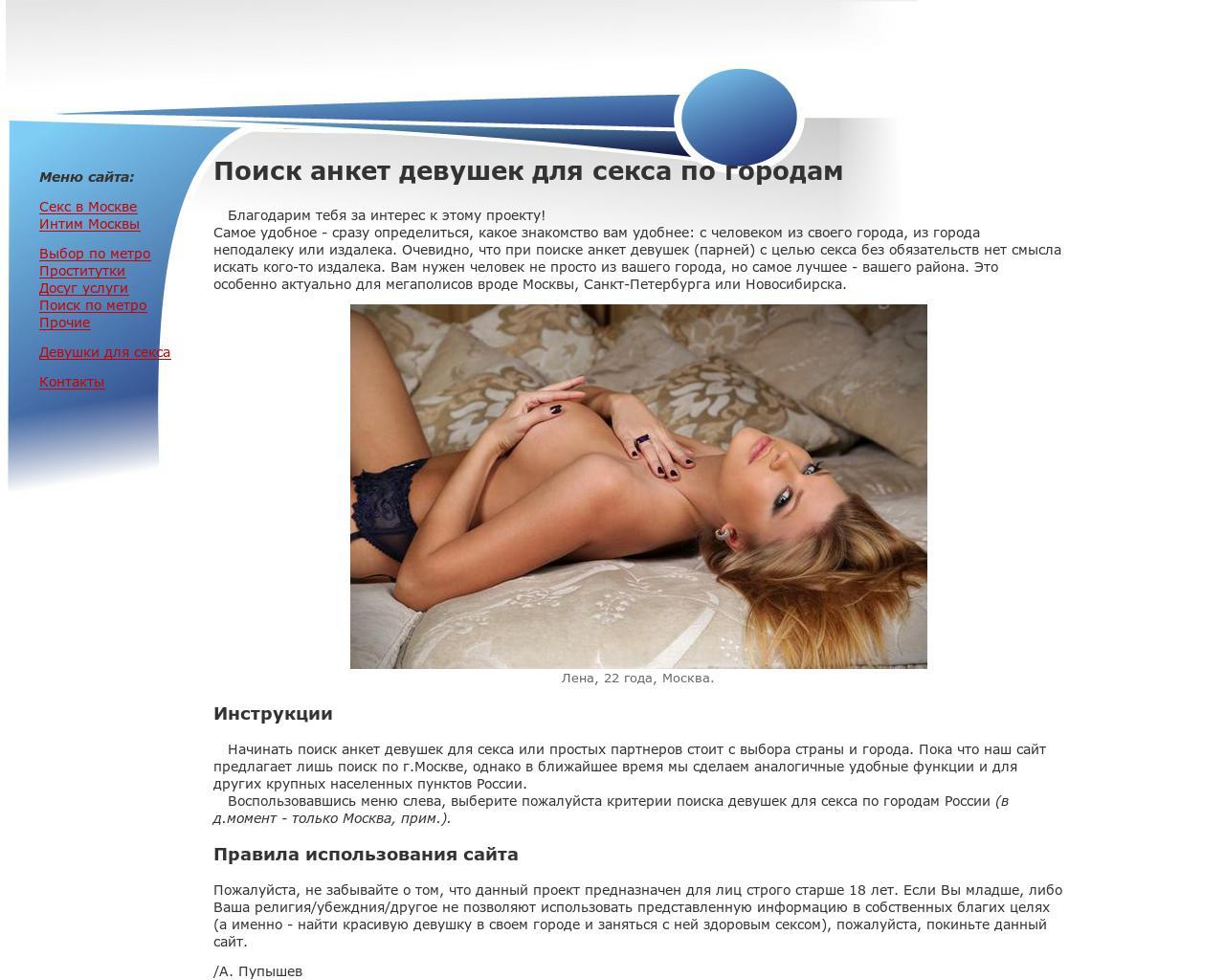 Сайты Для Знакомств И Реального Секса