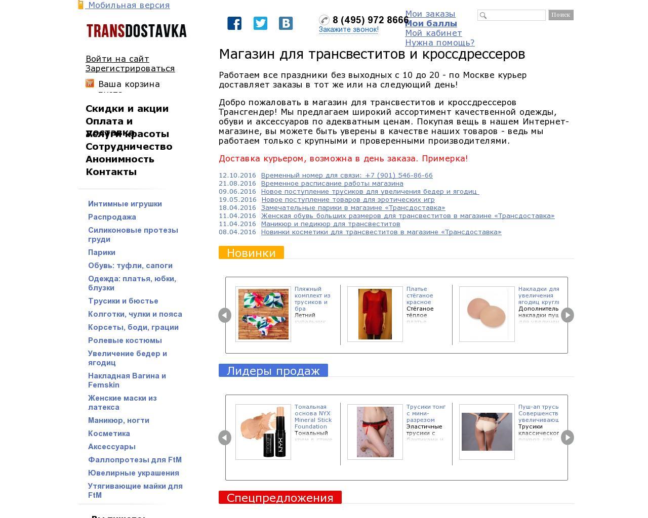 internet-magazin-dlya-transvestitov-transseksualov-krossdresserov