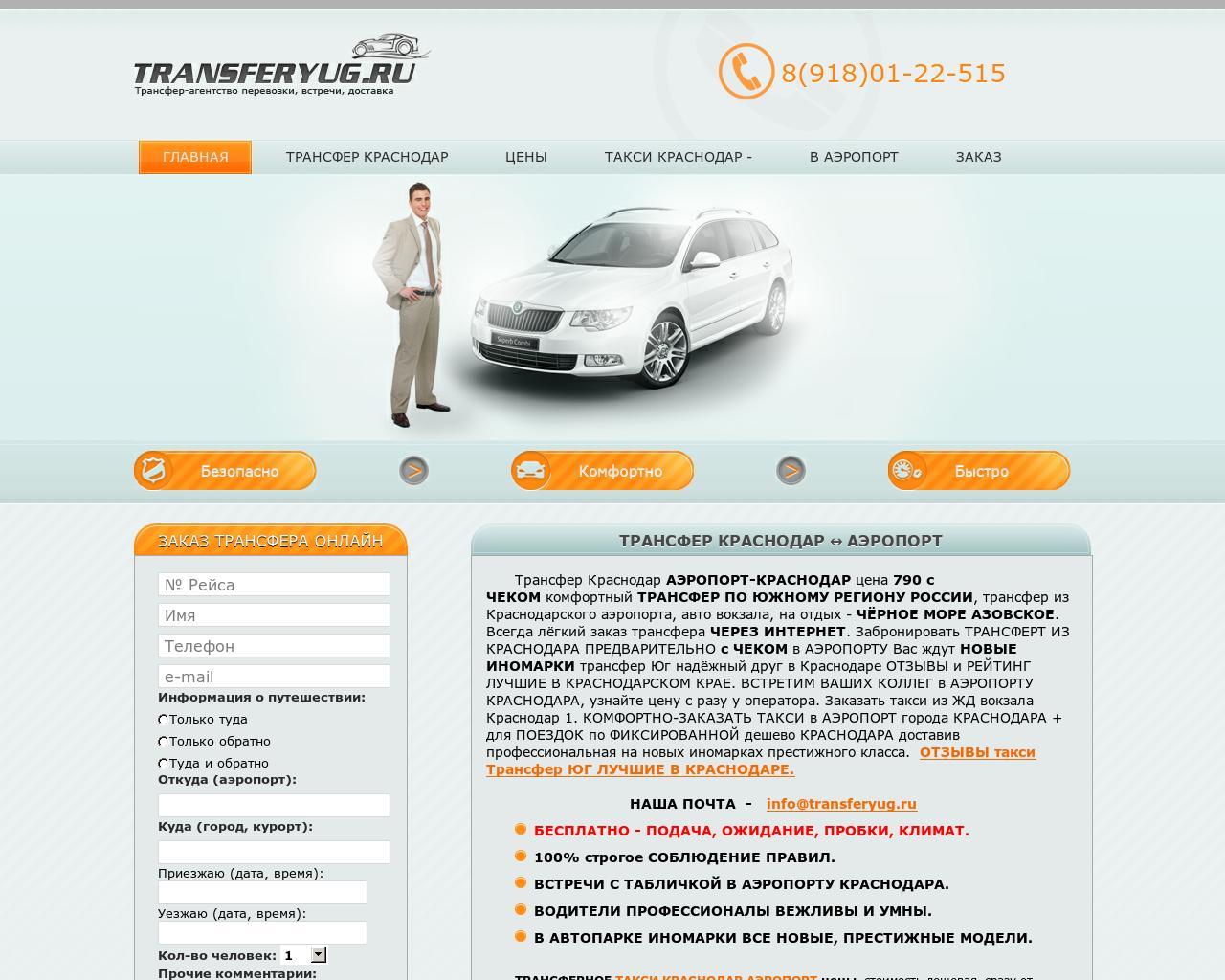 Польше предназначенное такси в краснодаре дешёвое отзывы Первого канала