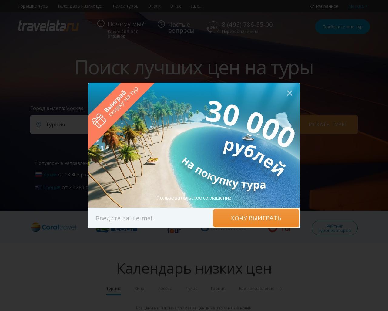 Покупка туров онлайн из москвы