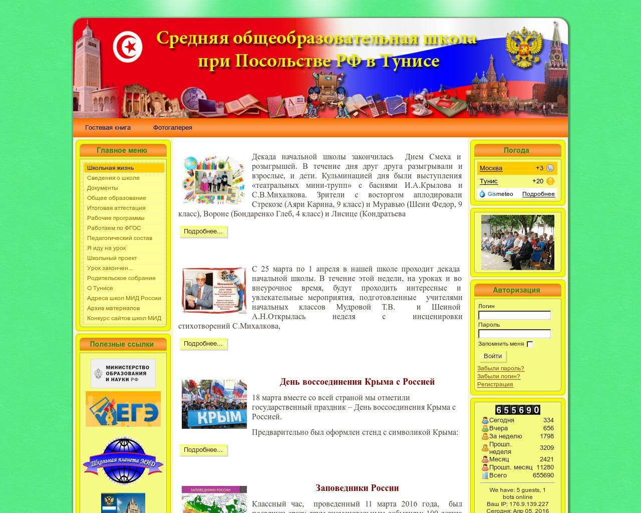 33 school.ru гдз