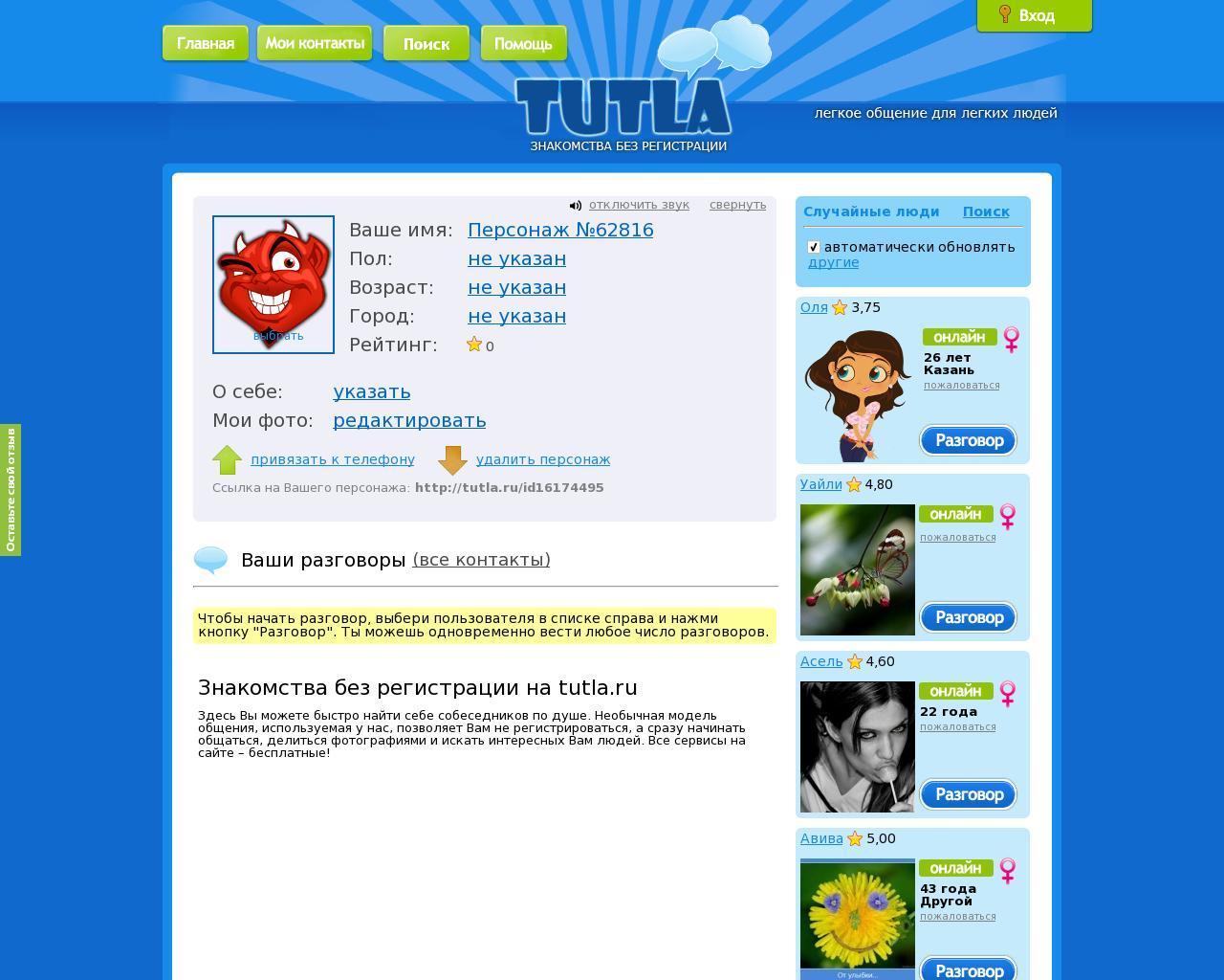 онлайн чат знакомств без регистрации и бесплатно