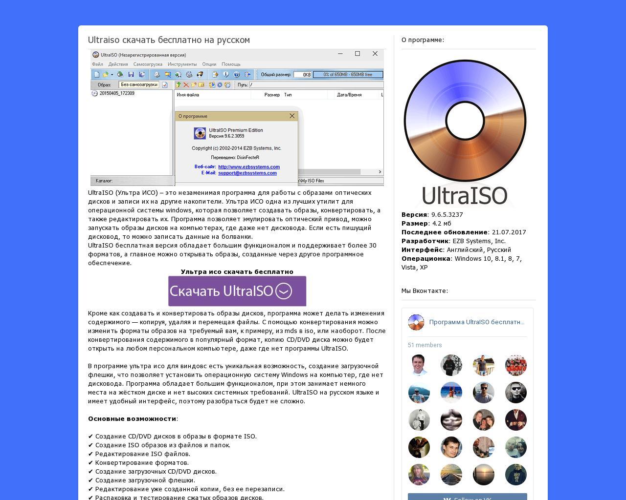 Как создать ISO образ диска из файлов или папок и записать его на флешку 75