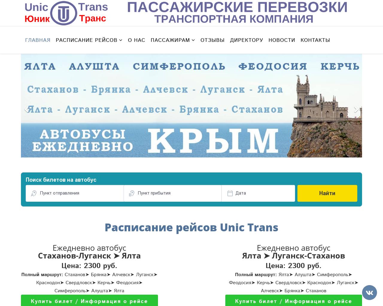Автобусы в Европу из Минска международные автобусные