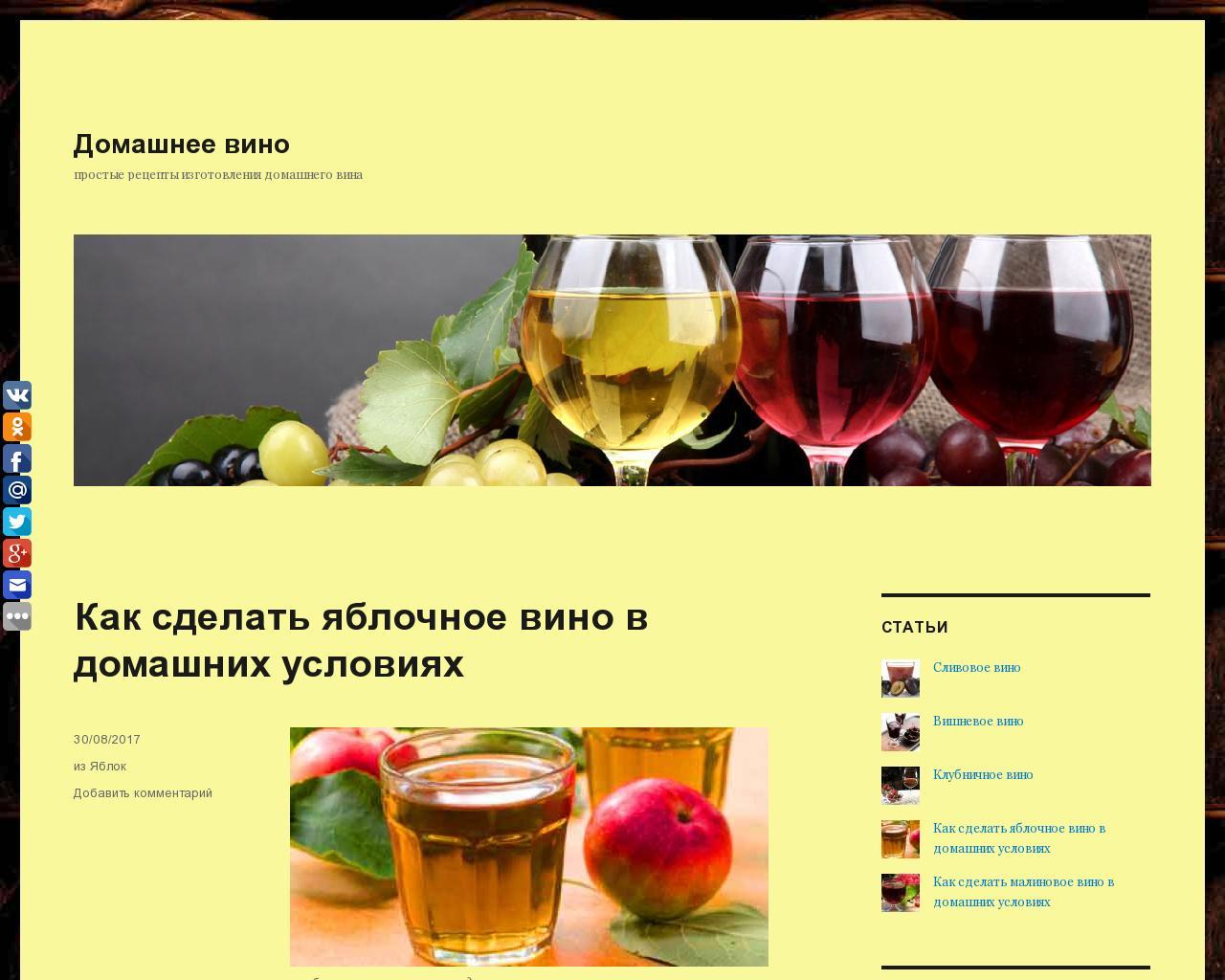 Рецепт вишневого домашнего вина