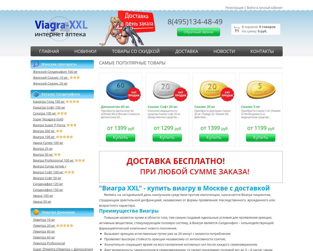 Интернет - магазин Rus Viagra
