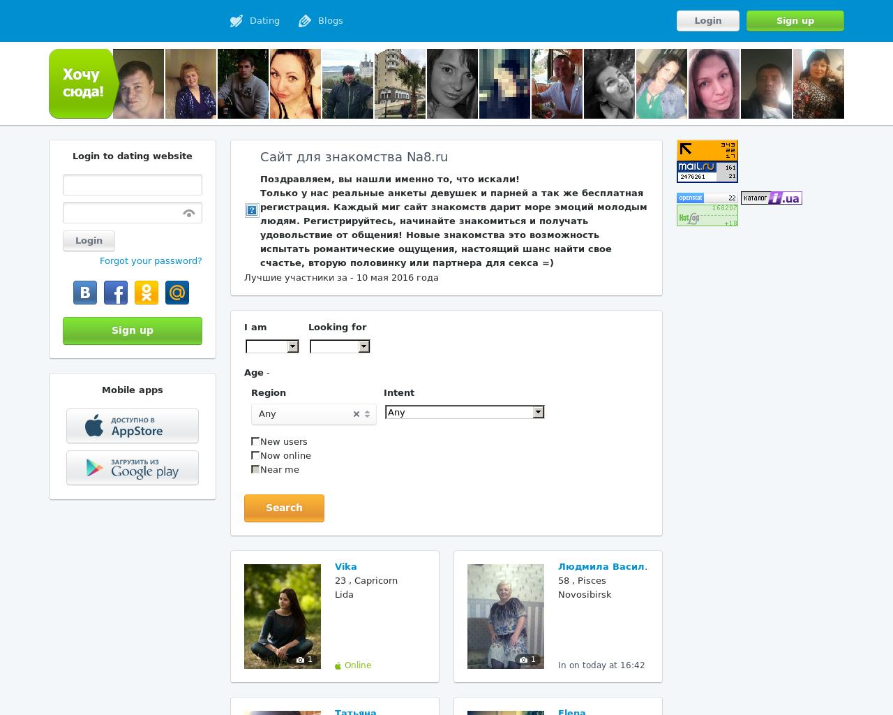 Испаноязычные сайты знакомств