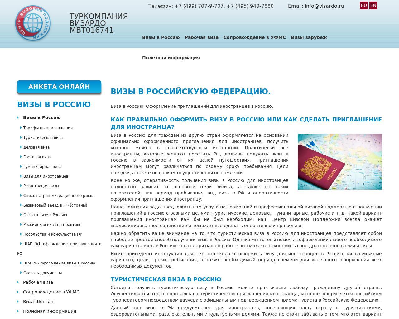 Как сделать приглашение для иностранца для визы в россию
