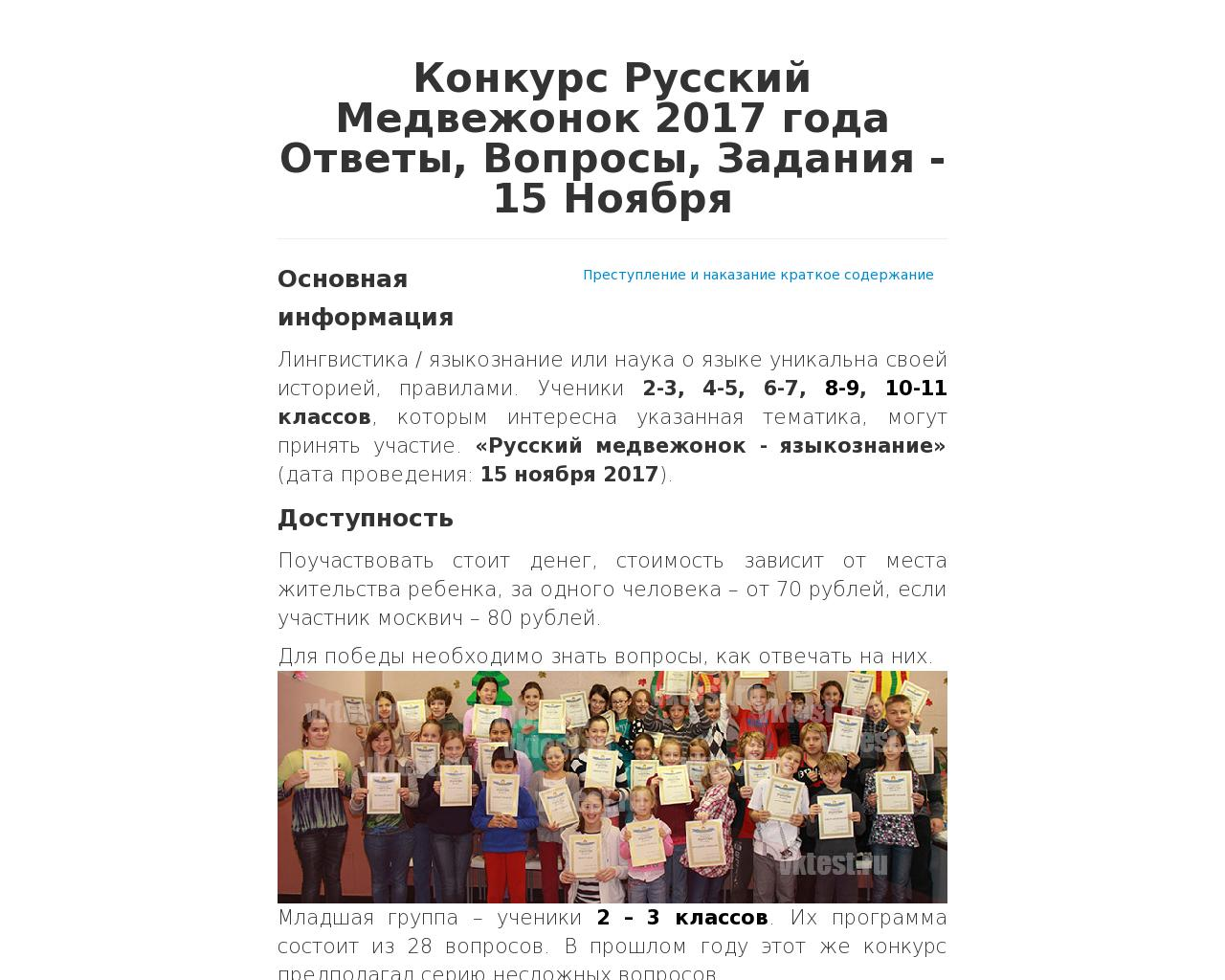 Конкурс русский медвежонок задания 2017 ответы