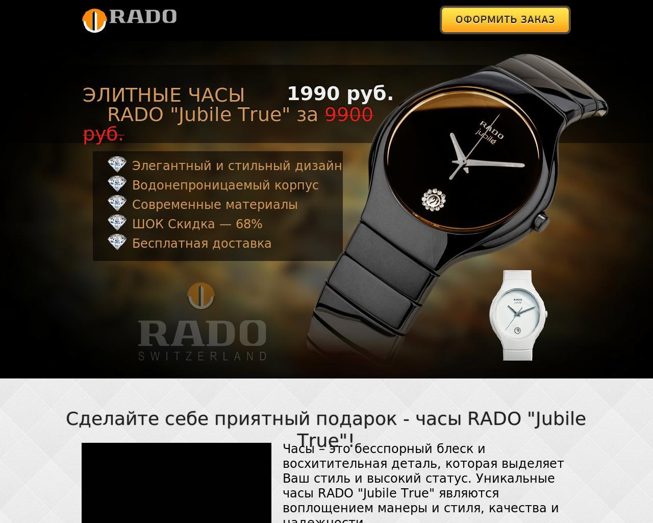 того, стойкость ⌚ элитные часы rado true jubile аромат это