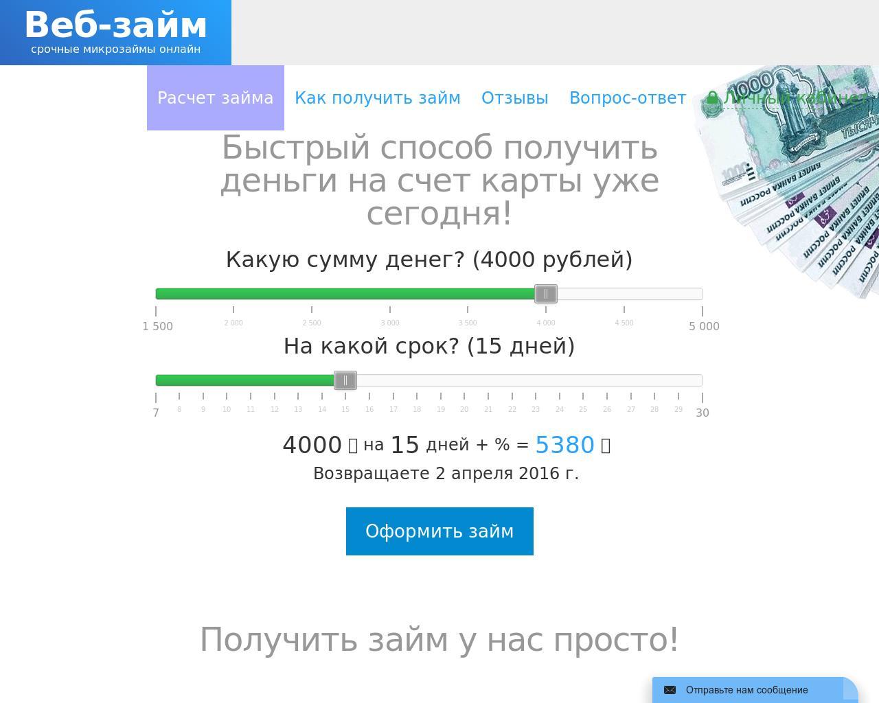 Займ на Карту Онлайн в Украине до 90% Одобрений