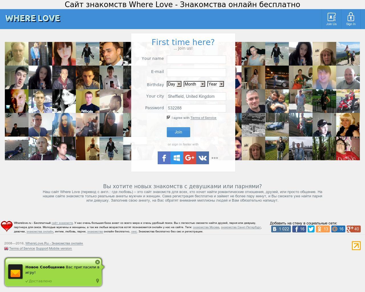 Сайти знакомств показать