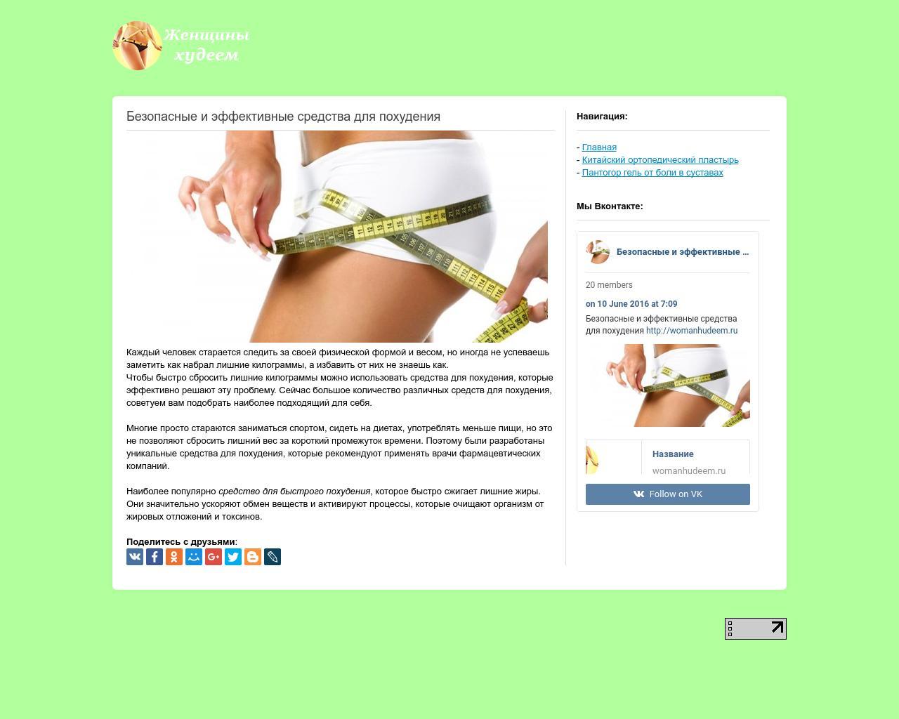 Безопасное похудение без диет с 76