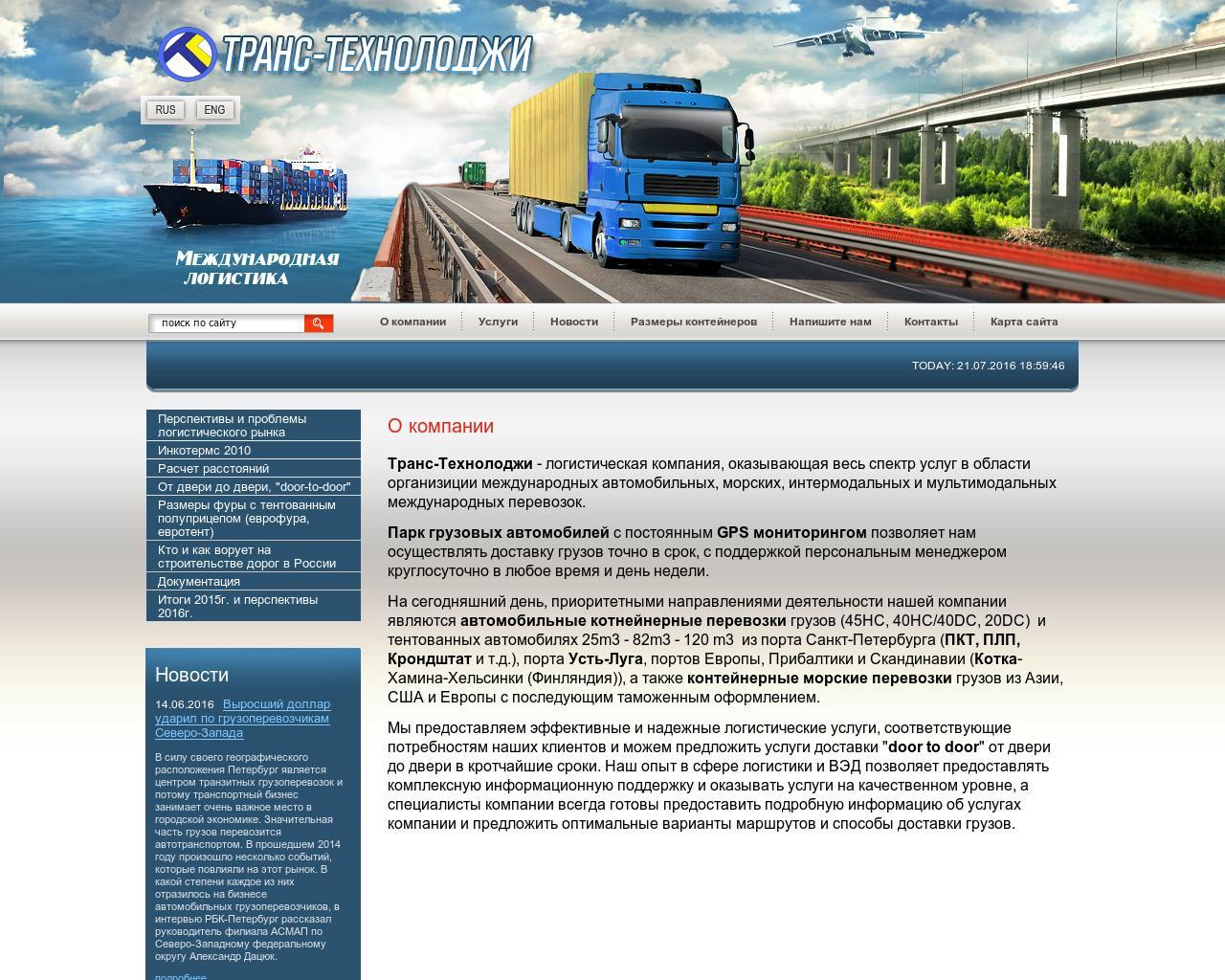 trans-logisticheskaya-kompaniya
