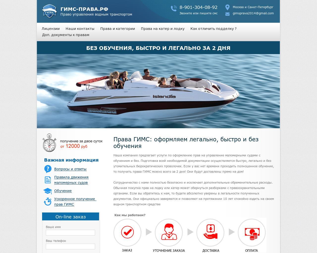 курсы на вождение моторной лодки