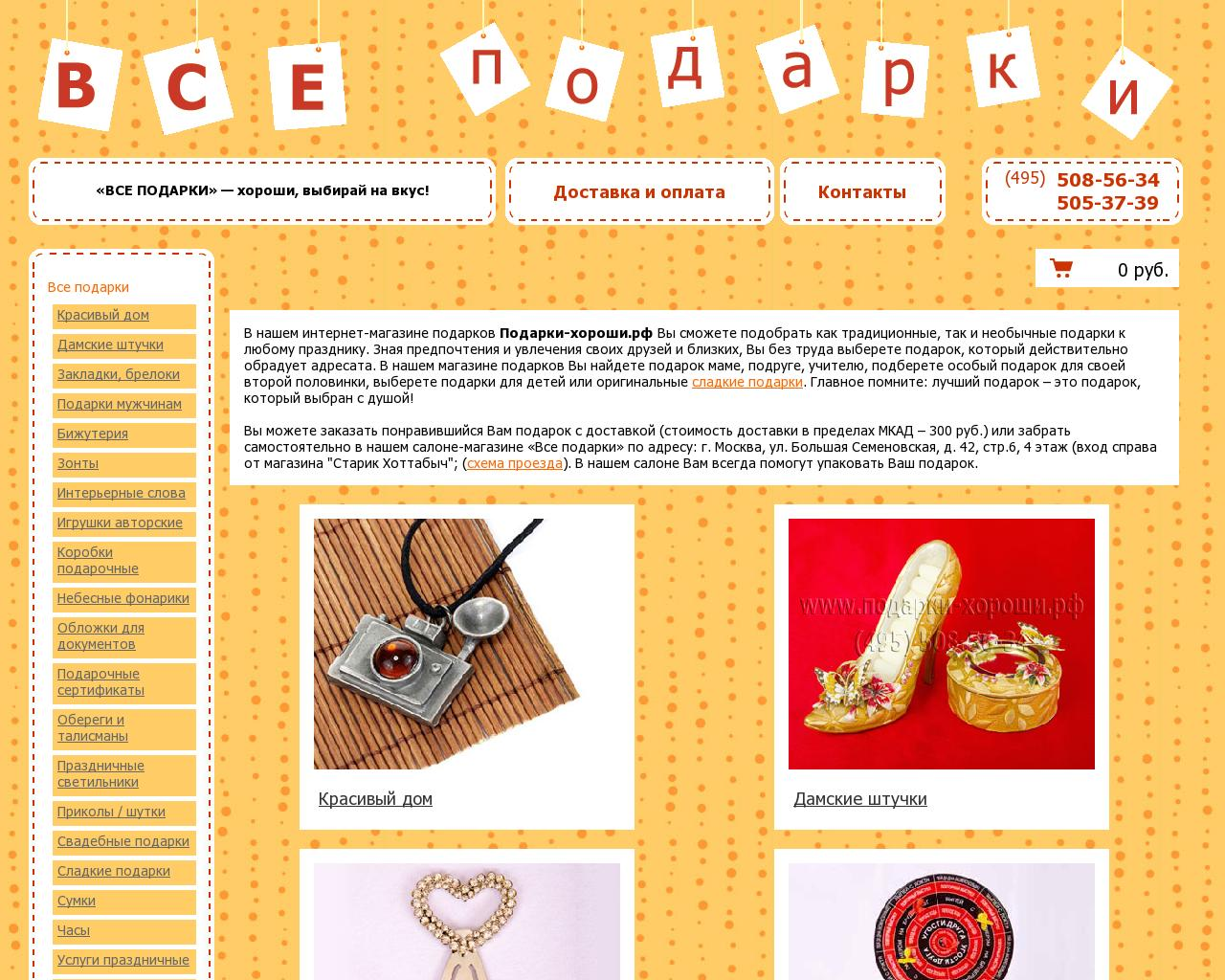 Подарки вконтакте рф сайт 79