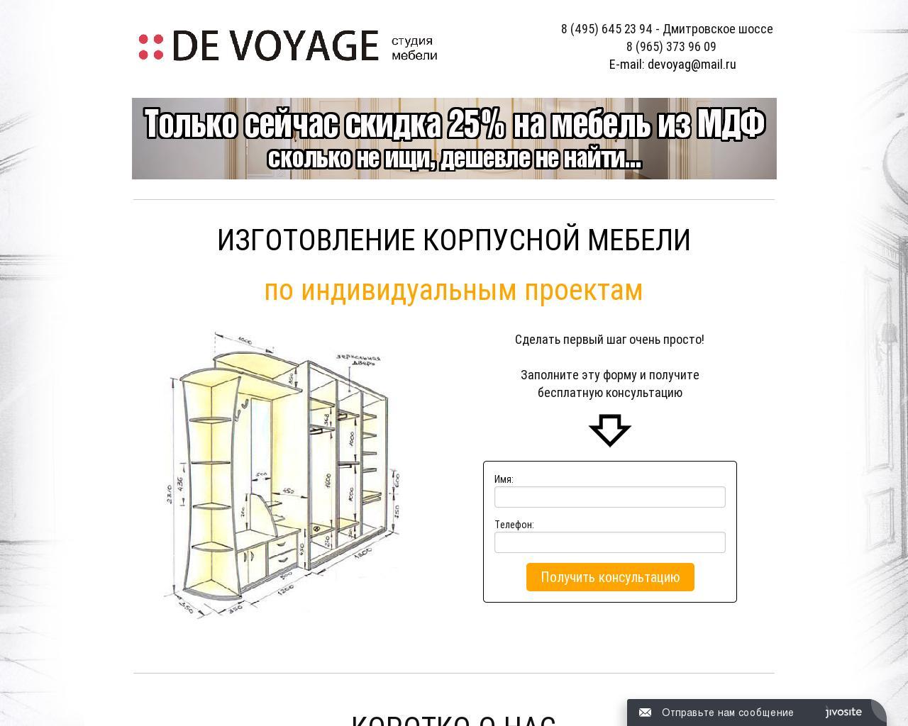 Мебель-тут.рф de voyage - студия корпусной мебели - изготовл.