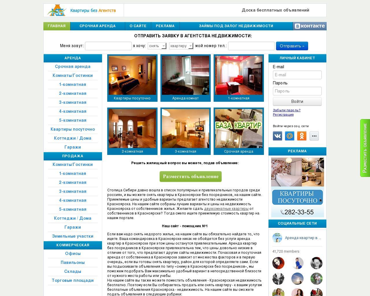 то, сайты по аренде коммерческой недвижимости в красноярске локальных смет объектной