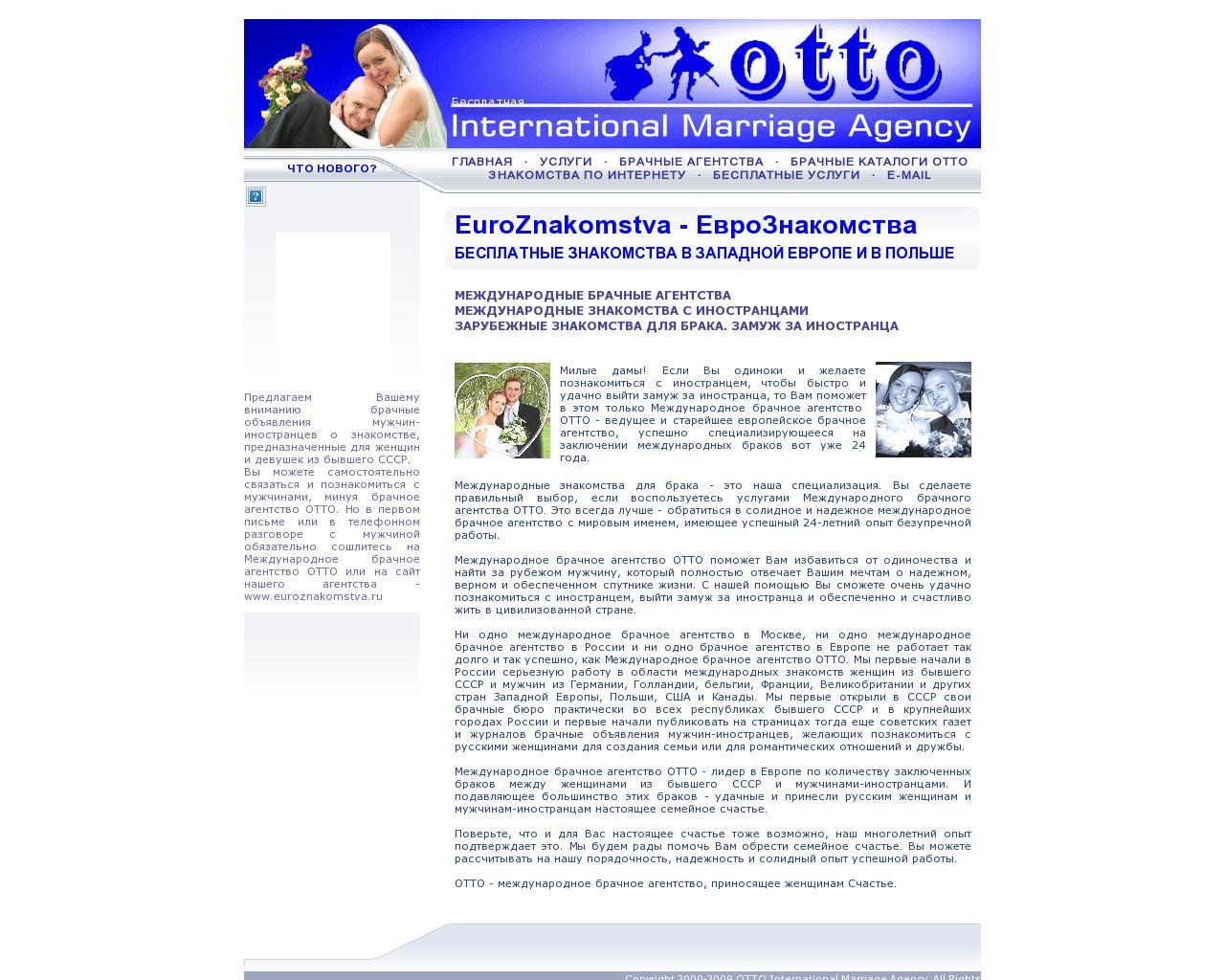 Сайт Для Знакомств С Иностранцами Франция