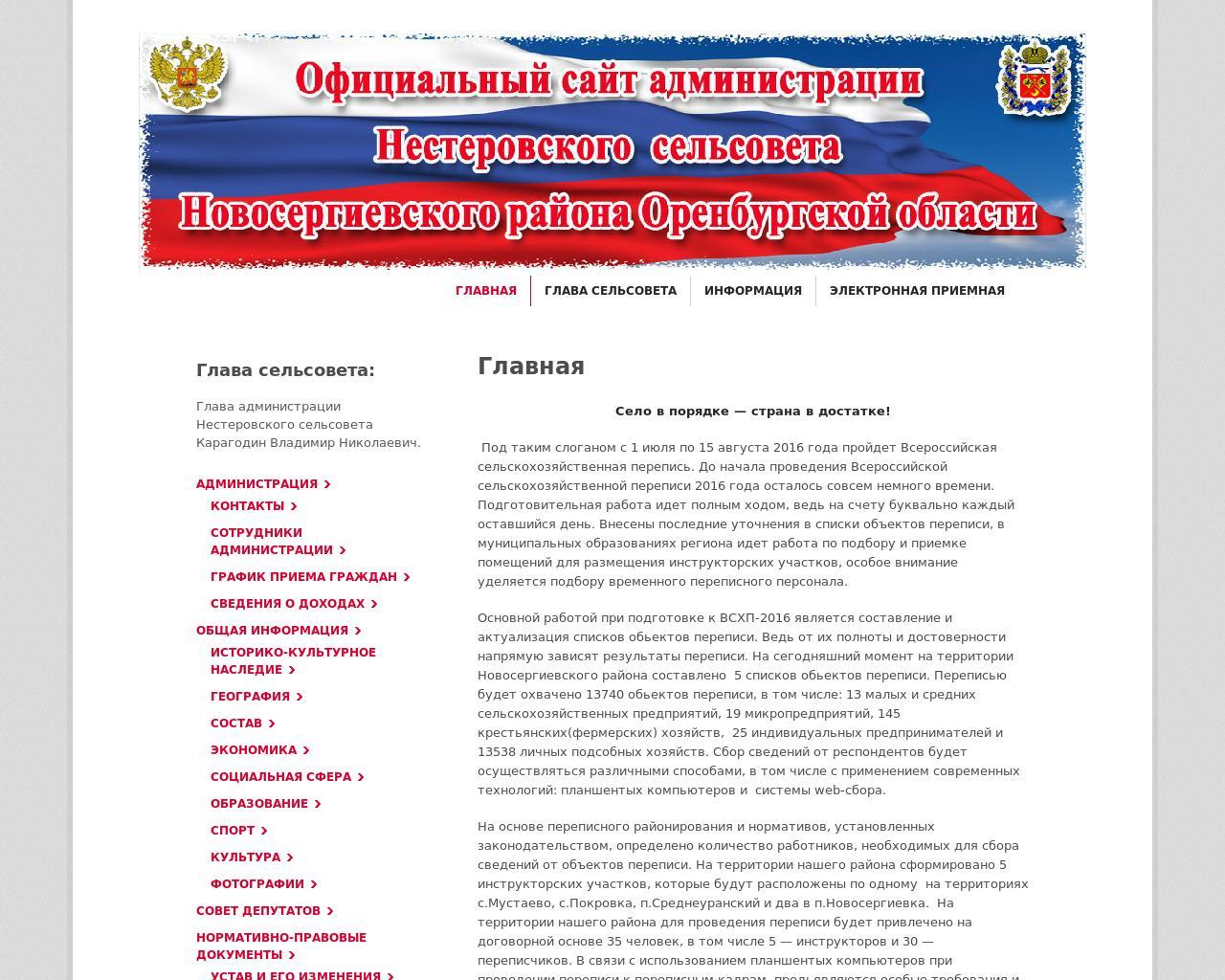 Администрация новосергиевского района оренбургской области официальный сайт