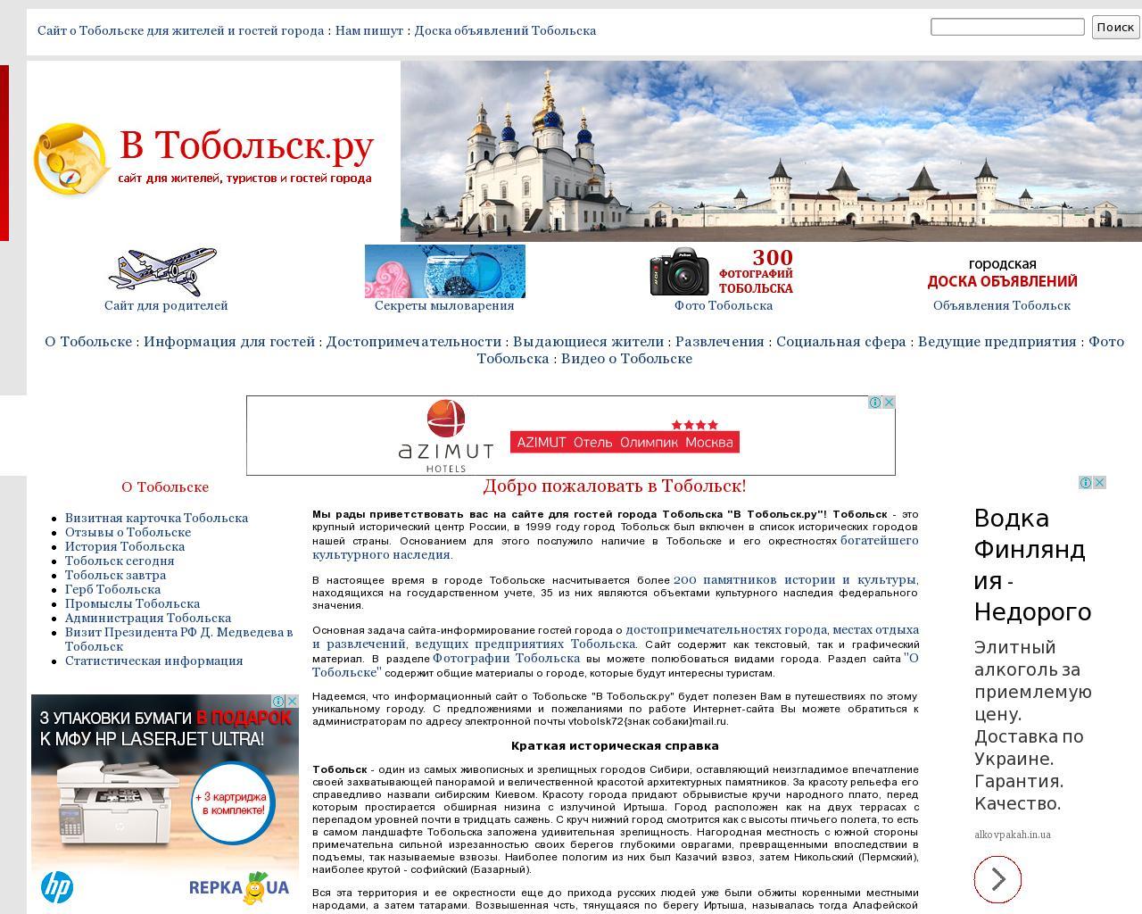 сайтзнакомс г.тобольск