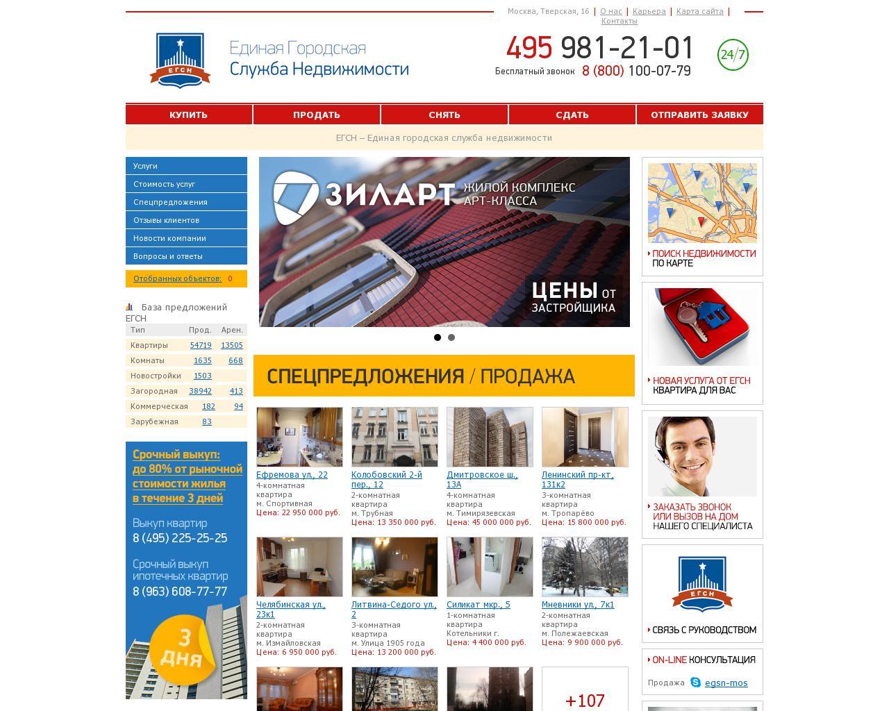 Единая городская служба недвижимости москва