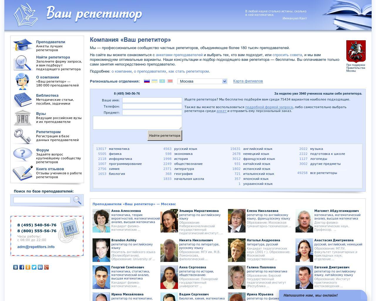 лучшие сайты репетиторов москвы Балашихе
