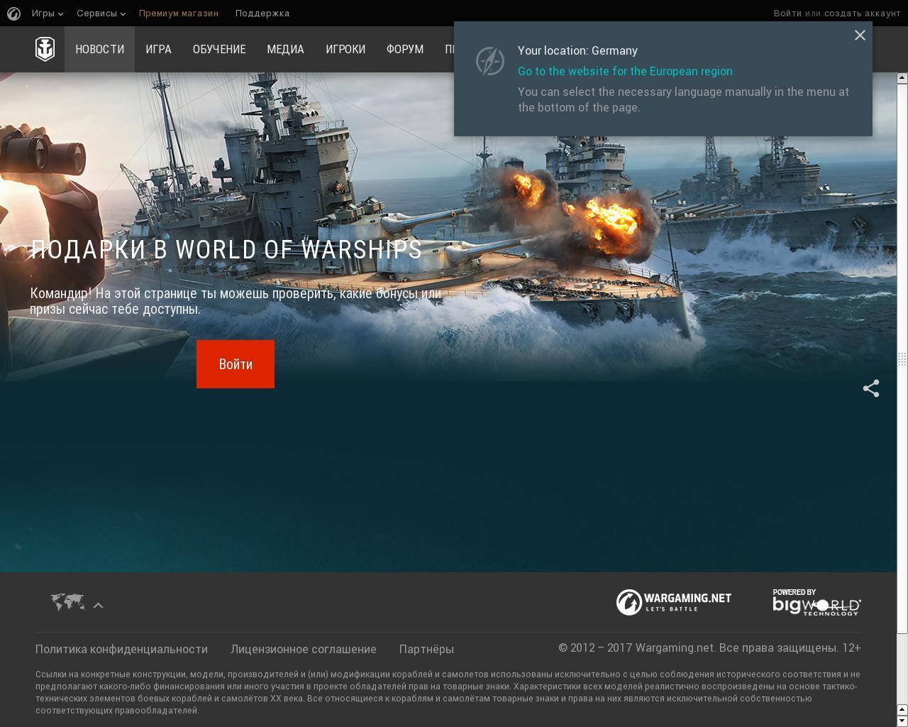 World of warships с подарком 91
