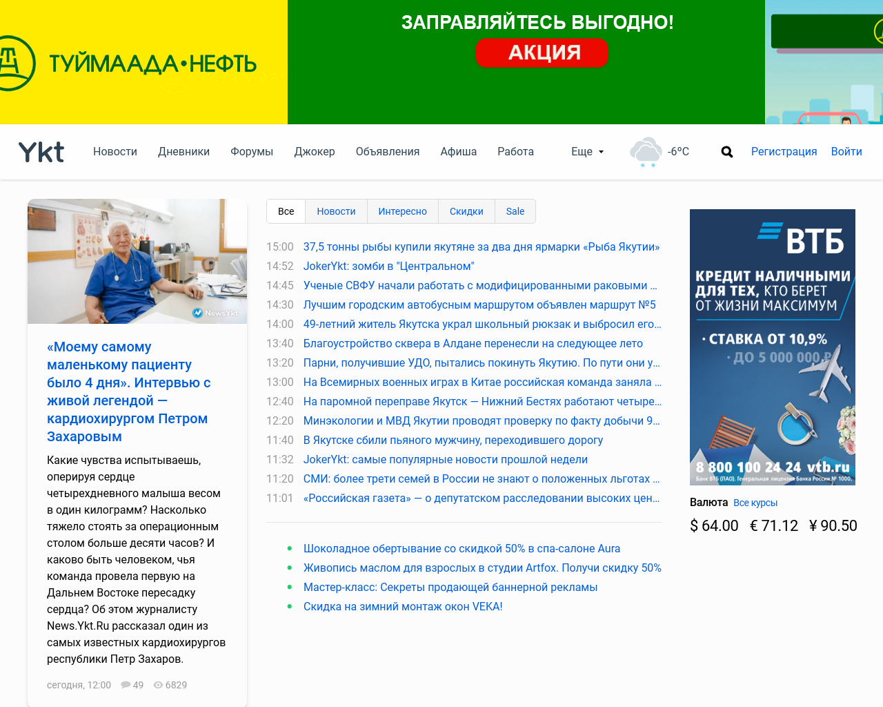 Форум знакомства якутский