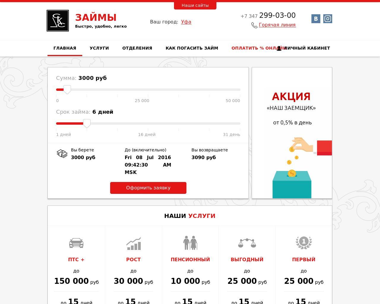 Выдаем займы по всей России СРОЧНЫЕ МИКРОЗАЙМЫ ОНЛАЙН ЗА 5 МИНУТ по ставке от 0,9