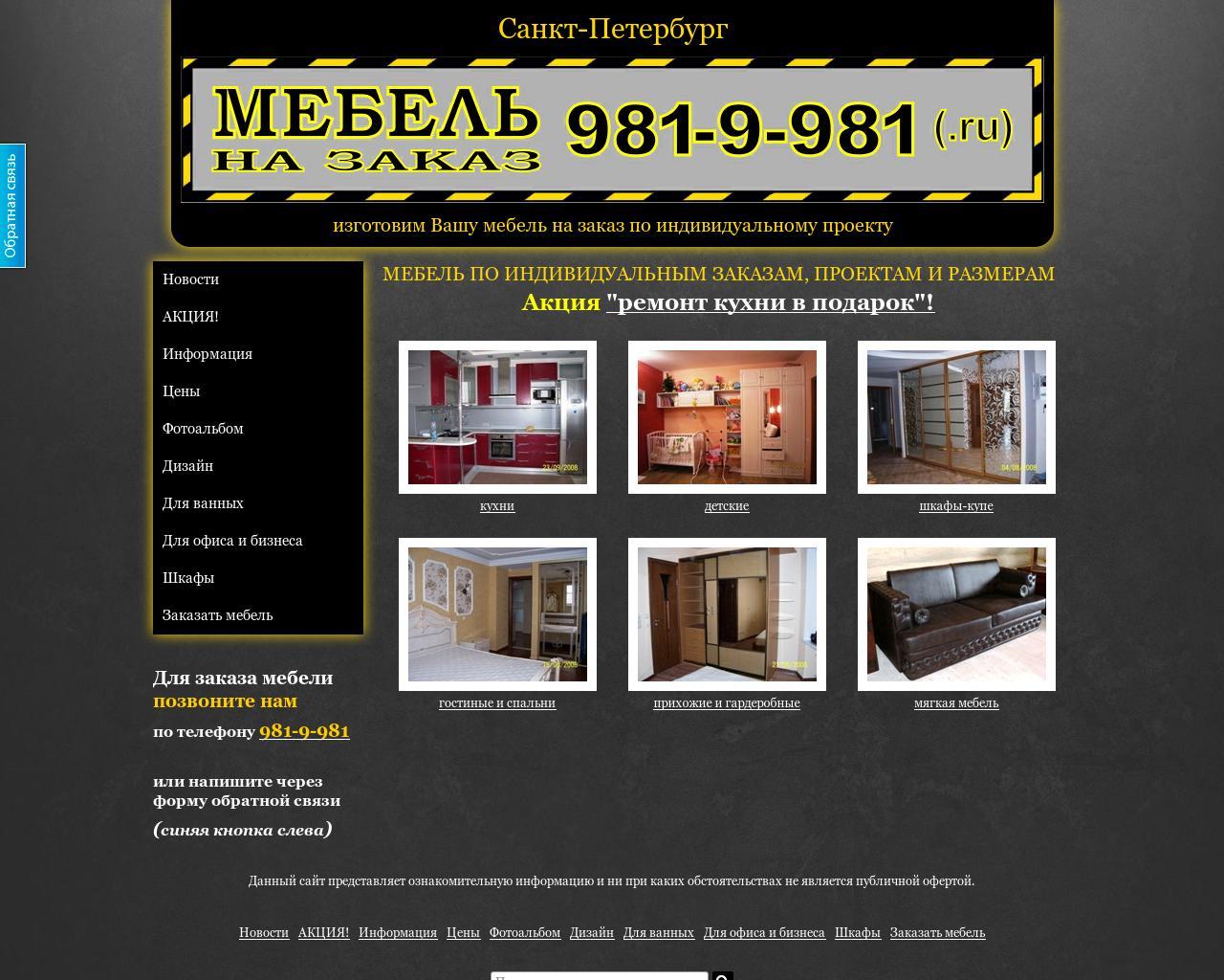Zakaz-mebeli-spb.ru кухни, шкафы-купе, гостиные, гардеробы, .