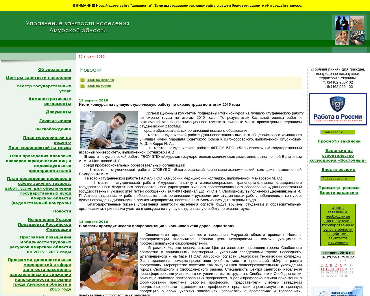 секции вакансии в хабаровске бюджетные организации народная культура