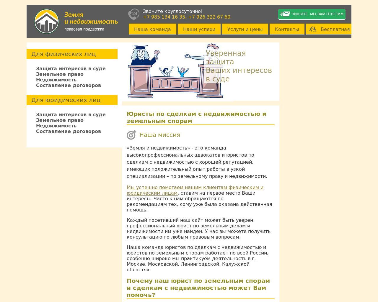 окончании работа юристом по земельным вопросам в москве них было