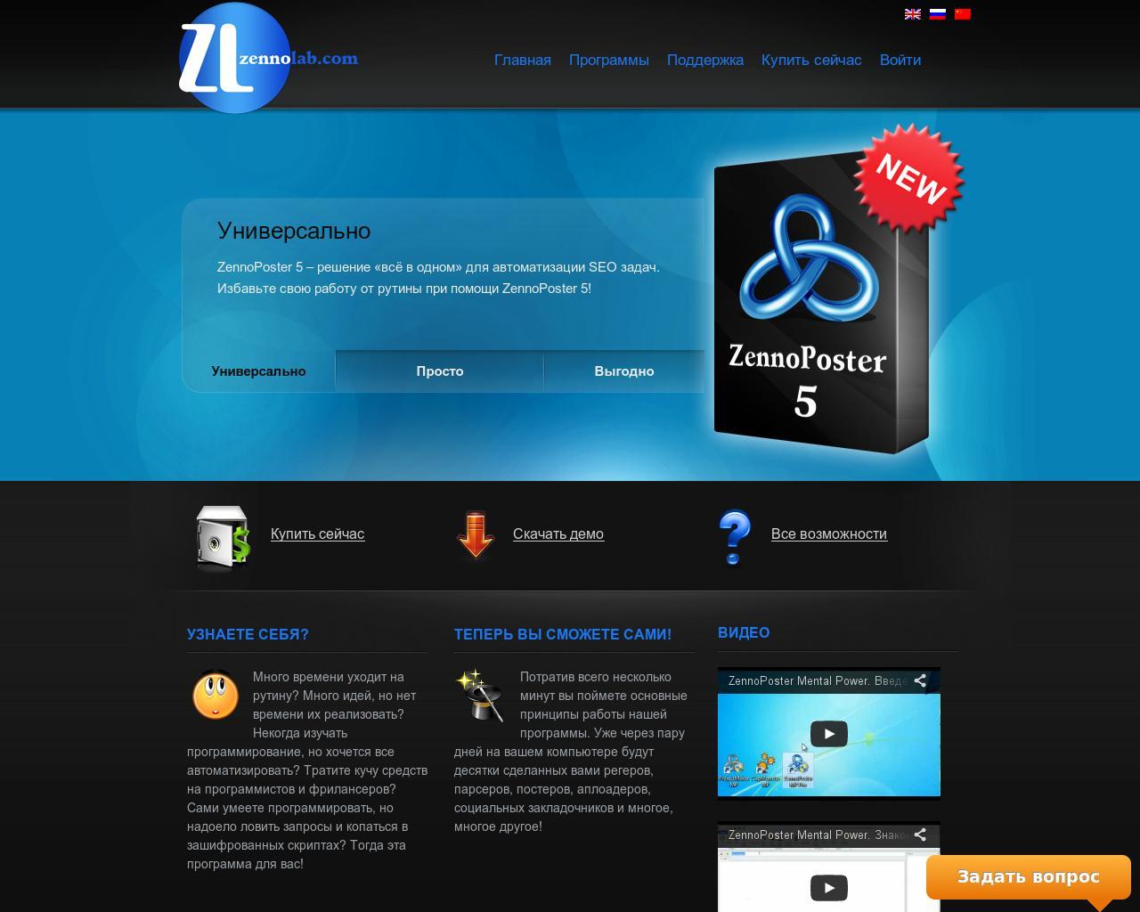 ZennoPoster 5 - Автоматизируйте любые задачи в интернете - Сервисы и программы | MMGP