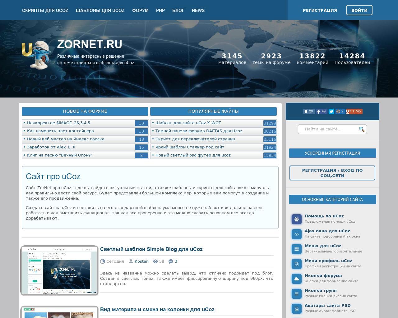 Создание нового многоуровнего меню на сайте uCoz 82